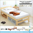 【4時間P10倍】ベッド シングル すのこ すのこベッド 北欧 パイン材 シンプル スノコ スノコベ...