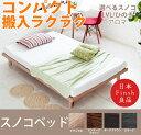 【15日エントリーで10倍】日本製 国産 すのこ ベッド 選べる 3サイズシングルサイズ セミダブルサイズ ダブルサイズ 選べるすのこ檜 ひのきLVL商品名:ア...
