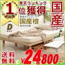 【20日エントリーで10倍】 国産 すのこ ベッド 選べる ...