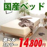 【6時間限定5倍】日本製 国産 すのこ ベッド 選べる 3サイズシングルサイズ セミダブルサイズ ダブルサイズ 選べるすのこ檜 ひのきLVL商品名:アロマ ベッドフレーム(マットレス別売)