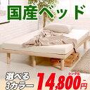 【エントリーで10倍】日本製 国産 すのこ ベッド 選べる 3サイズシングルサイズ セミダブルサイズ ダブルサイズ 選べるすのこ檜 ひのきLVL商品名:アロマ ...
