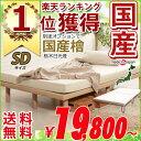 国産 すのこ ベッド 選べる 3サイズセミダブルサイズ 選べるすのこ檜 ひのきLVL商品名:アロマ ベッドフレーム(マットレス別売)