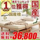 【4夜連続4時間10倍】 国産 ベッド すのこベッド ダブル...