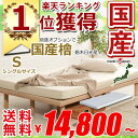 【25日エントリーで10倍】 国産 すのこ ベッド 選べる ...