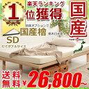 【5時間限定ポイント19倍】 国産 すのこ ベッド 選べる 3サイズセミダブルサイズ 選べ