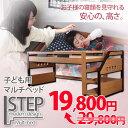 【アウトレット価格】ロフトベッドキッズ 子供用 ツインベッド 木製 すのこ マルチベッド ローベッド 二段ベッド 収納 コンパクト ベッド ベット 階段 シングルサイズ シングル 商品名:ステップ