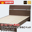 【送料無料】国産 木製 ベット フレームのみ (マットレスなし)きららフラット ダブルサイズ すのこベッド【ダーク】