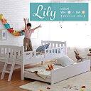 2段ベッド 二段ベッド ツインベッド 親子ベッド 木製 ベッド スライド式 収納 親子 すのこベッド 高さ2段階調整 子供用 大人用 木製ベッド 子供ベッド キャスター付きリリィ lily【送料無料】