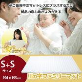 【送料無料】川の字マット キングサイズ1枚タイプ子供でも安心のエコ基準 洗って干せるカバーリングタイプ194x195