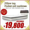 ホテル仕様 ピロートップ マットレス ポケットコイル4サイズSSS80 スモールセミシングルサイズS シングルサイズSD セミダブルサイズD ダブルサイズQ クイーンサイズ