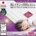 【送料無料】【プレミアム配送】【日本製】マットレス SSS80サイズ 幅80センチ 商品名:国産ナノテックポケットコイルマットレス 銀イオンプレミアム スモールセミシングル80サイズ
