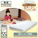 【送料無料】薄型ポケットコイルマットレスセミシングルサイズスリムベッドマット2段ベッドなどにおすすめ