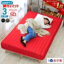 【送料無料】ベッド セミダブルベッド 脚付きマットレス セミダブル セミダブルサイズ