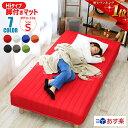 【送料無料】ベッド シングルベッド 脚付きマットレス シングル シングルサイズ選べる