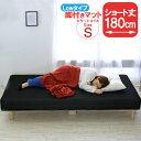 【エントリーでP10倍】【送料無料】ベッド 脚付きマットレスショート丈 ショート 小さ