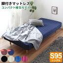 【4連休8,888円】【4連休ポイント3倍】ベッド 脚付きマ...
