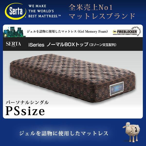 サータ ベッドマットレス パーソナルシングルサイズiSeries ノーマルBOXトップ3ゾ…...:room-cr:10011896