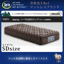 サータ ベッドマットレス セミダブルサイズiSeries ノーマルBOXトップ3ゾーン交互配列ポケ