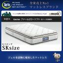 【スマホエントリー10倍】サータ ベッドマットレス セミキングサイズiSeries ファームピロ