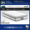 サータ ベッドマットレス セミダブルサイズiSeries スイートピローソフト 1トップ3ゾーン平