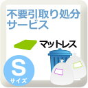 不要引取り処分サービス 【マットレスのみ】 Sサイズ