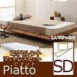 ピアット 北欧調ベッドベッドフレームW120サイズ【BED ベッド ベット】ポケットコイルマットレス付きベッドフレーム