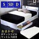 ベッド ベット 収納付きベッド ベッドフレーム 宮棚 棚 コンセント付き 収納ベッド ベッド下収納 引き出し付きベッド ホワイト ブラック 白 黒シングルセミダブルダブル商品名:ラテベッドフレーム/ポケットコイルマットレスセット