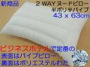楽天Room Style【数量限定】【新商品】2WAYヌードピロー枕中身・枕中材半ポリ半パイプ 約43x63cm