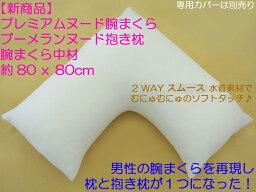 【数量限定】ブーメランヌードピロープレミアムヌード腕枕腕枕中身 腕まくら中材スムース生地使用約80x80cm(短面約44cm)