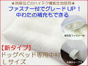 ★消臭などハイテク機能生地使用★ドッグベッド中材 犬用ベッド中身ヌード Lサイズ約100x73x10cm 【日本製】