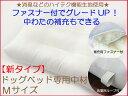 ★消臭などハイテク機能生地使用★ドッグベッド中材 犬用ベッド中身ヌード Mサイズ約80x60x10cm 【日本製】