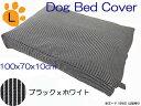 ドッグベッド用カバー犬 マットカバー犬 ベッド用カバーカドラー用カバーヒッコリー中大型犬用 Lサイズ約100x70x10cm