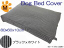 ドッグベッド用カバー犬 マットカバー犬 ベッド 用カバーカドラー用カバーヒッコリー小中型犬用 Mサイズ約80x60x10cm