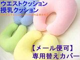 【メール便可】絶対お得!!当店専用ウエストクッション授乳クッション洗濯用替えカバー