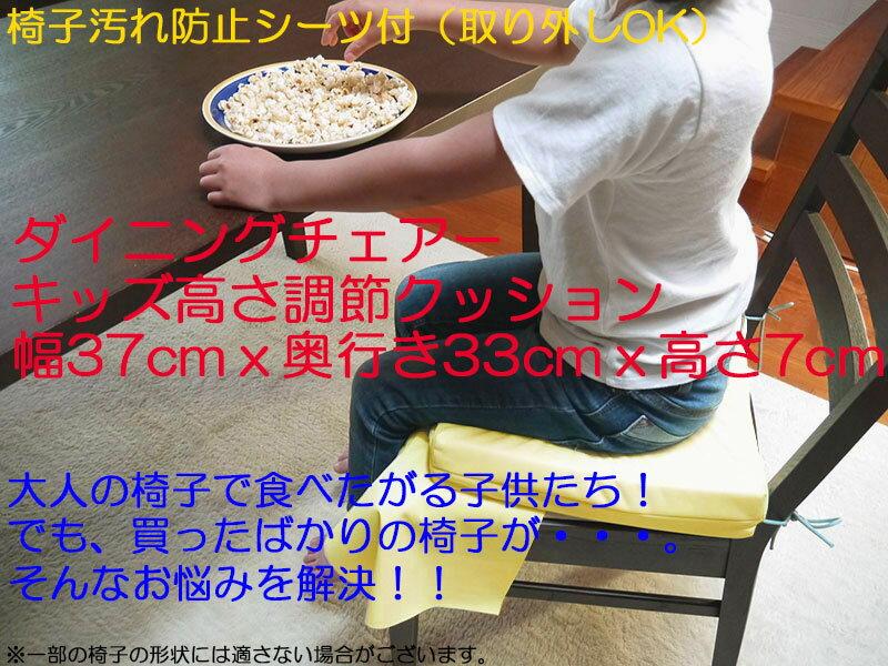 【数量限定】お食事クッション椅子汚れ防止シート付子供/キッズ ダイニングチェアー用高さ調節クッション幅37cmx奥行33cmx厚み約7cm