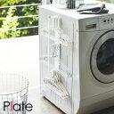 山崎実業 YAMAZAKI マグネット洗濯ハンガー収納ラック プレート ホワイト 3585