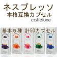 【2013年製までのマシーン対応】カフェラックス シグネチャーシリーズ 10 カプセル x 基本5種 (ネスプレッソ互換カプセル) 【Nespresso Compatible Capsules】ネスプレッソ互換カプセルです。