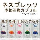 カフェラックス シグネチャーシリーズ 10 カプセル x 基本5種 (ネスプレッソ互換カプセル) 【Nespresso Compatible Capsules】ネスプレッソ互換カプセルです。