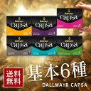ダルマイヤー Capsa (ネスプレッソ互換カプセル) 全6種類×10カプセル=60カプセル 【Dallmayr Compatible Capsule】【送料込】ドイツ王室御用達ブランドの美味しさを。【ネスプレッソ専用グランクリュ通販】