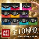 ダルマイヤー Capsa (ネスプレッソ互換カプセル) 全10種類×10カプセル=100カプセル 【Dallmayr Capsa Nespresso Compa...
