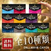 ダルマイヤー Capsa (ネスプレッソ互換カプセル) 全10種類×10カプセル=100カプセル 【Dallmayr Capsa Nespresso Compatible Capsules】【送料込】ドイツ王室御用達ブランドの美味しさを。