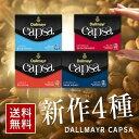 ダルマイヤー Capsa (ネスプレッソ互換カプセル) 新作4種類×10カプセル=40カプセル 【Dallmayr Capsa Nespresso Compat...