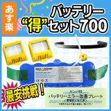 ルンバ XLifeバッテリーの互換品バッテリー得セット700(Epo-Japanブランド)