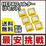 【あす楽】【HEPAフィルター6個セット】アイロボットルンバ700シリーズ用【ルンバニア】