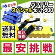【あす楽】【ルンババッテリースペシャルセット600(青フィルター)】ルンバ600シリーズ用3500mAhの大容量、メイン・フレキシブルブラシ(グレイ)+サイドブラシ(エッジクリーニングブラシ)×2+フィルター×3+バンパーラバーのセット【ルンバニア】【381337】