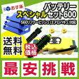 【あす楽】【ルンババッテリースペシャルセット600(青フィルター)】3500mAhの大容量、メイン・フレキシブルブラシ(グリーン)+サイドブラシ(エッジクリーニングブラシ)×2+フィルター×3+バンパーラバーのセット397564】