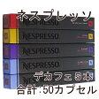 ネスプレッソ カプセル デカフェタイプ 4種類×10カプセル+10=50カプセル 【Nespresso Capsule DECAFE】【送料無料】DECAFE5【正規品】【ネスプレッソ専用グランクリュ通販】【領収書発行可】