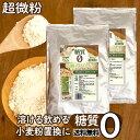 おからパウダー 糖質ゼロ 500g×2袋 超微粉 送料無料 奇跡のおから 糖質制