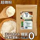 おからパウダー 糖質ゼロ 超微粉 送料無料 奇跡のおから 500g 糖質制限 糖