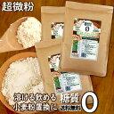 おからパウダー 糖質ゼロ 500g×3袋 超微粉 送料無料 奇跡のおから 糖質制
